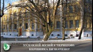 видео Художественный музей, г. Чернигов