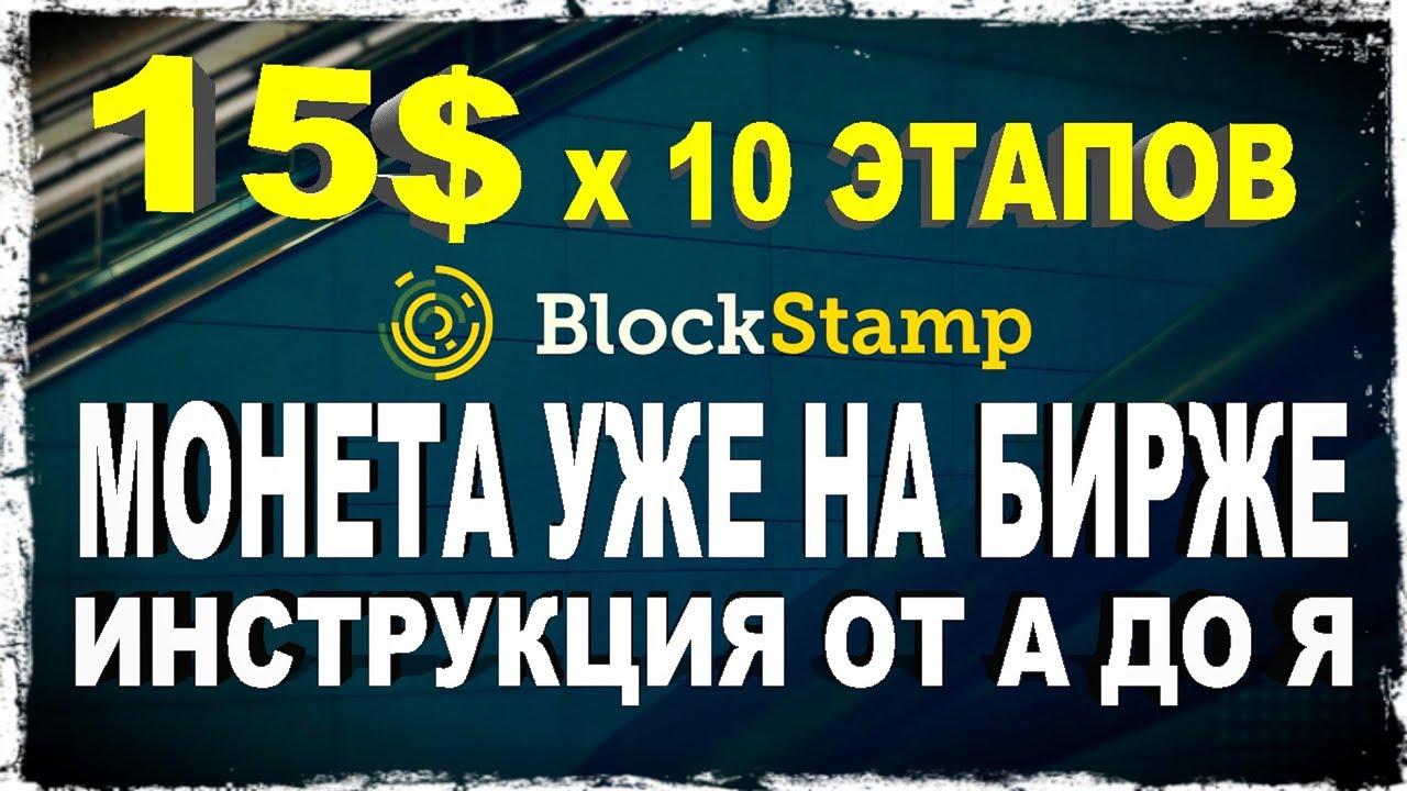 15 $ х 10 БЕЗ ВЛОЖЕНИЙ ОТ BLOCKSTAMP !!!   #AIRDROP  #BOUNTY  #ICO  #КРИПТОВАЛЮТА  #CRYPTOCURRENCY