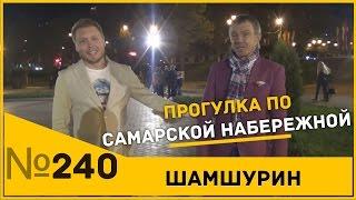 Прогулка по Самарской набережной :)