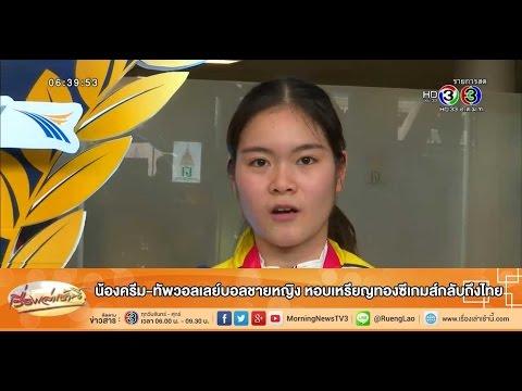 เรื่องเล่าเช้านี้ น้องครีม-ทัพวอลเลย์บอลชายหญิง หอบเหรียญทองซีเกมส์กลับถึงไทย (18 มิ.ย.58)