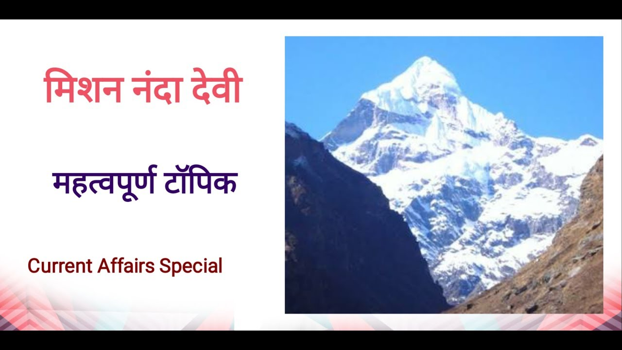 #UPSC | #PCS | #SSC | RRB EXAM SPECIAL - Mission Nanda Devi - Important Facts