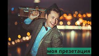 Невероятный Ведущий на свадьбу Москва  Роман Зинченко