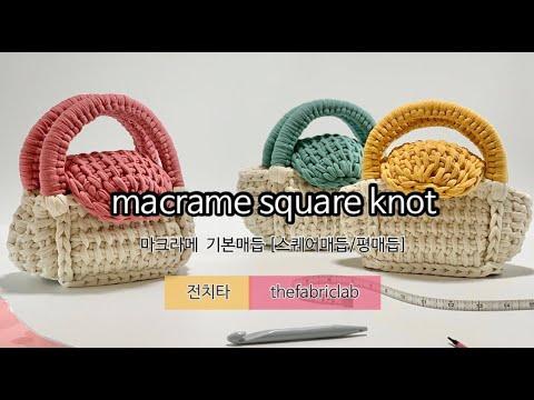 #마크라메 #macrame #가방손잡이 #매듭 마크라메 평매듭/스퀘어낫 - macrame square knot