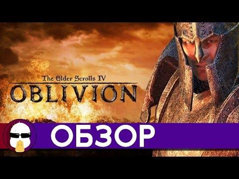 Обливион обзор | The Elder Scrolls IV: Oblivion | История серии TES  - Часть 4
