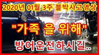 [블랙박스]20년 1월 3주 사고영상/방어운전도움영상