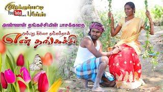 Ambadhu Kilo Thangamda Video Songs|OFFICIAL ஐம்பது கிலோ தங்கம்டா என் தங்கச்சி cover song 7094663644