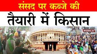 Farmers Protest: बातचीत फेल हुई तो Parliament पर कब्जा करेंगे किसान, Delhi की 'किलेबंदी'