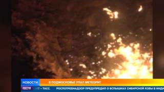 Археологи выясняют обстоятельства падения метеорита в Подмосковье