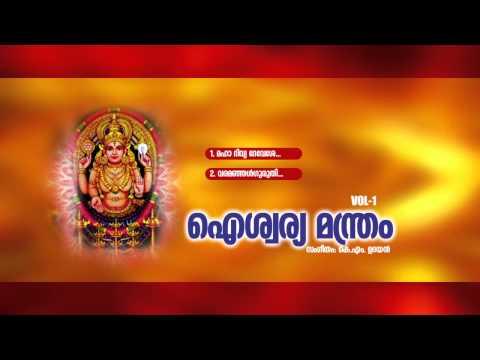 ഐശ്വര്യ മന്ത്രം | Aiswarya Manthram Vol -  1 | Hindu Devotional Songs Malayalam | Devi Songs