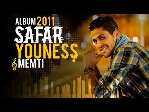 Youness -  Memti 2011( Version Officielle) /( يونس - ميمت�  (النسخة الرسمية