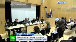 Финны инструктируют петербуржцев по новому шенгену<