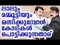 mammootty and mohanlal joining in next movie