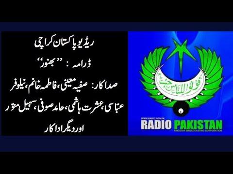 "Radio Pakistan's Drama ""Bhanwar"""