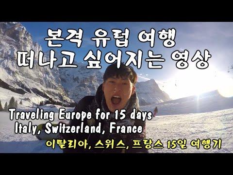 Traveling Europe for 15 days - Italy, Switzerland, France [GoToe TRAVEL]