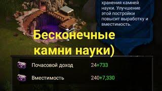 Камни науки быстрое развитие)