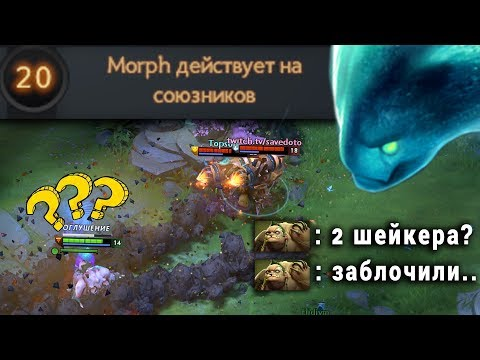 видео: 90% побед на МОРФЕ - best morphling dota 2
