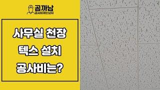 [공까남] 사무실 천장 텍스 설치 공사비는?
