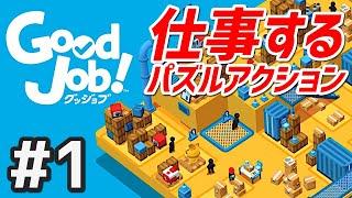 【Good Job!】#1 めちゃくちゃお仕事パズルアクションを初見実況プレイ!