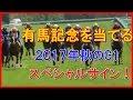 【競馬予想】有馬記念 スペシャルサインが発動 出馬表確定前の大予測!