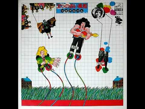 [1971] 五つの赤い風船* – ソロアルバム