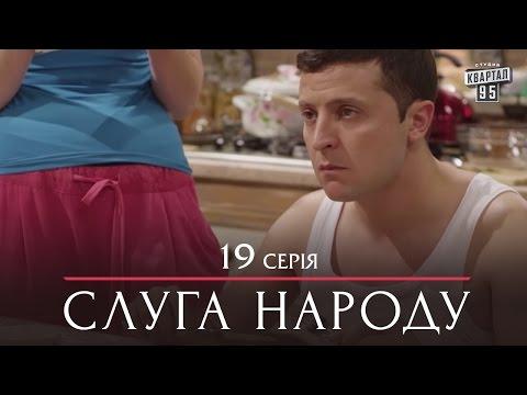Сериал Слуга Народа - 19 серия | Премьера Сериала 2015