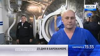 'Вести: Приморье': Российские военные водолазы погрузились на рекордную глубину