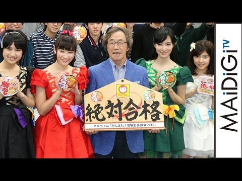 武田鉄矢、受験生に「贈る言葉」で激励!「赤マルダッシュ☆」のライブも披露! マルちゃん「がんばれ!受験生 応援会 2016」3 #Tetsuya Takeda #event