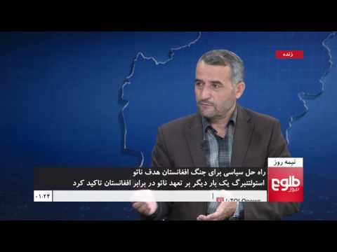 NIMA ROOZ: Stoltenberg's Remarks on Afghan Conflict Discussed