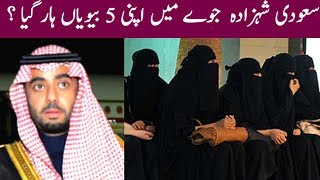 Saudi Prince loses  5 of his wives in Casino ?