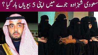 Saudi Prince loses  5 of his wives in Casino ?