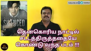 Silenced (2011) Korean Movie Review in Tamil by Filmi craft