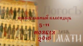 День памяти: Православный календарь 5-11 ноября 2018
