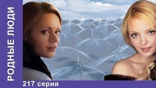 Родные Люди. Сериал. 217 Серия. StarMedia. Мелодрама