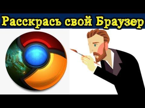 Смена цвета оформления Google Chrome / Оформляем вкладки Chrome (Новые функции)