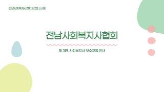 [전남협회]슬기로운 전남사회복지사협회의 사회복지사 보수…