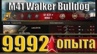 M41 Walker Bulldog 9992 ОПЫТА ЗА БОЙ. Эль - Халлуф лучший бой М41 Бульдог WoT