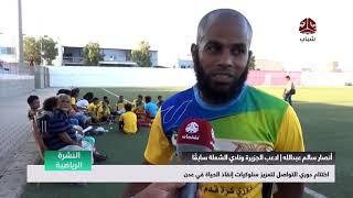 اختتام دوري التواصل لتعزيز سلوكيات إنقاذ الحياة في عدن     تقرير يمن شباب