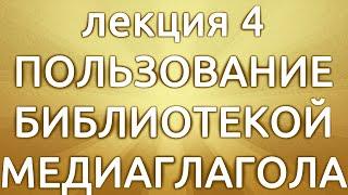 Лекция 4 [часть 2]. Электронная библиотека сайта mediaglagol.com.ua для оглашения(Перед вами цикл огласительных лекций киевского миссионера и катехизатора с более чем 30-летним стажем -..., 2016-09-07T13:03:37.000Z)