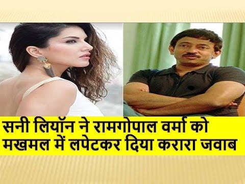 Sunny Leone Reply To Ramgopal Verma,s Tweet