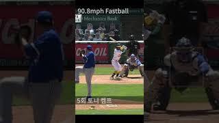 [MLB] 류현진 6삼진 경기(시즌 2승, 2021.5.6.) | Hyun-jin Ryu's 6 Strikeouts(vs. Oakland)