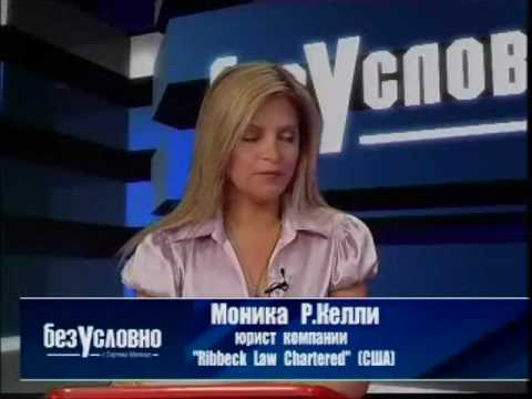 Ribbeck Law - Monica R. Kelly in Russia Part 1