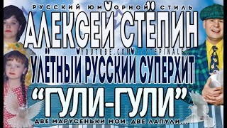 Алексей Стёпин Alexey Stepin Гули гули видеоклип Stepinalex суперхит