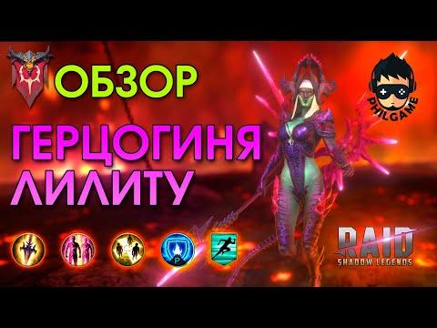 Герцогиня Лилиту полный обзор героя | RAID: Shadow Legends