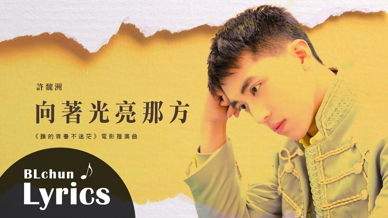 許魏洲 - 向著光亮那方【動態歌詞】電影《誰的青春不迷茫》推廣曲 - YouTube