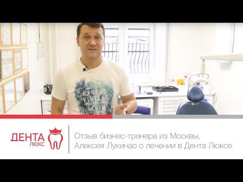Отзыв бизнес-тренера из Москвы, Алексея Лукина,  о стоматологических клиниках #ДентаЛюкс и #Медлюкс.