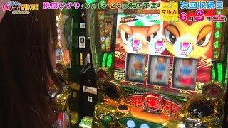 ポロリの負けてたマルカ!!~リターンズ!~ vol.7