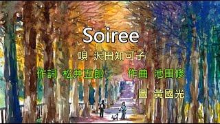 Soiree / 沢田 知可子.