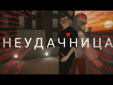Avakin life//Алёна Швец-Неудачница/mv//