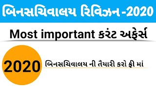 Bin Sachivalay clark revision 2020 / current affairs in gujrati /current affairs with gk/bestinclass