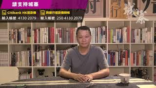 美國會出手 共產黨中伏 香港人需繼續向國際求援 - 09/09/19 「三不館」長版本